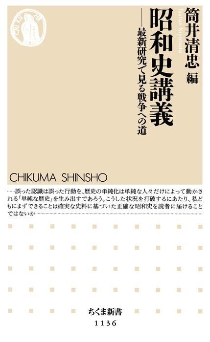 昭和史講義 ──最新研究で見る戦争への道拡大写真