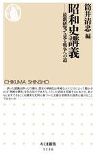 「昭和史講義(ちくま新書)」シリーズ