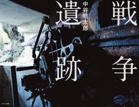 戦争遺跡(電子書籍Ver.)