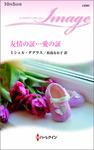 友情の証…愛の証-電子書籍