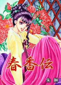 春香伝-電子書籍