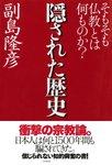 隠された歴史 そもそも仏教とは何ものか?-電子書籍