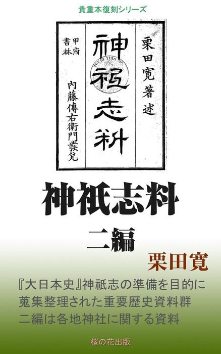 神祇志料二編-電子書籍-拡大画像