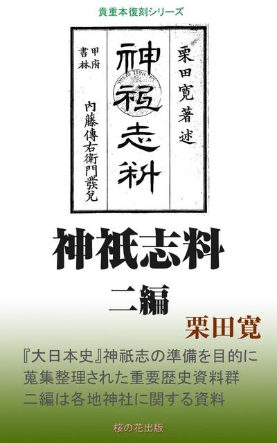 神祇志料二編-電子書籍