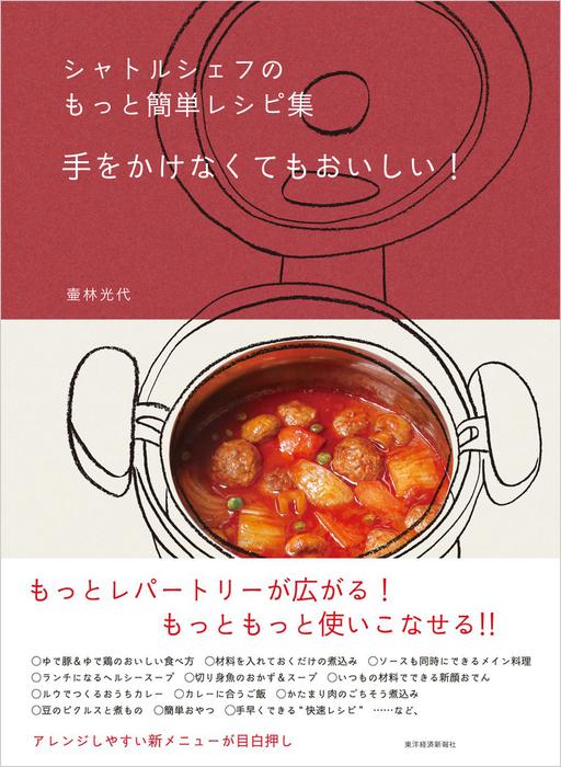 シャトルシェフのもっと簡単レシピ集 手をかけなくてもおいしい!拡大写真