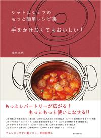 シャトルシェフのもっと簡単レシピ集 手をかけなくてもおいしい!-電子書籍