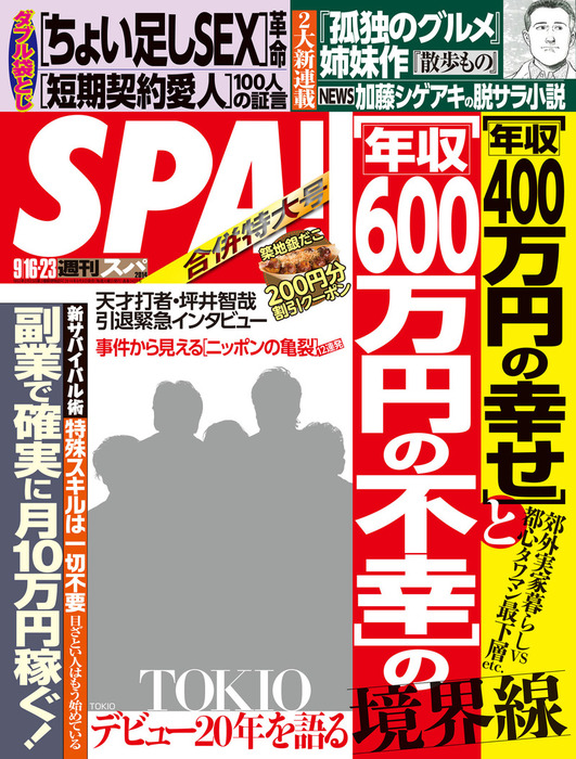 週刊SPA! 2014/9/16・23合併号-電子書籍-拡大画像