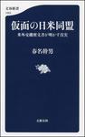 仮面の日米同盟 米外交機密文書が明かす真実-電子書籍