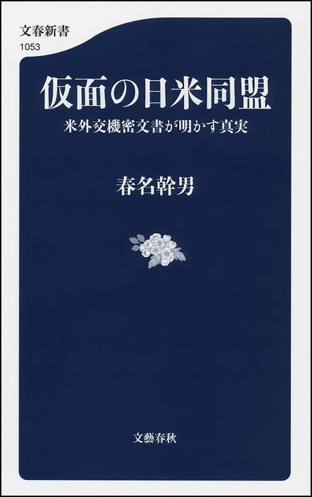 仮面の日米同盟 米外交機密文書が明かす真実-電子書籍-拡大画像