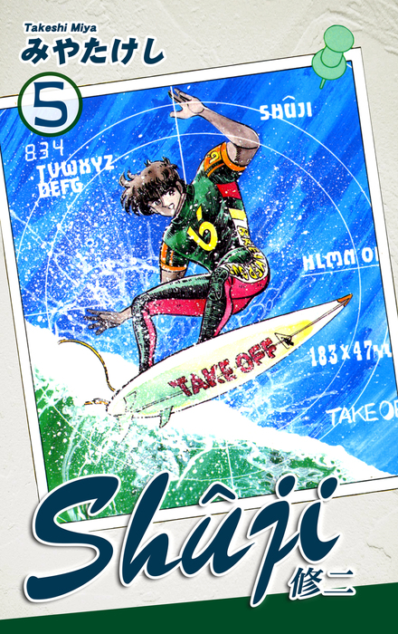 Shuji -修二-(5)-電子書籍-拡大画像