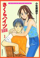 「さくらハイツ102(アクションコミックス)」シリーズ