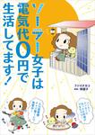 ソーラー女子は電気代0円で生活してます!-電子書籍