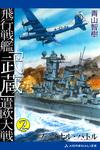 飛行戦艦「武蔵」遣欧大戦(2) ファイナル・バトル-電子書籍