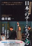 日本一のチームをつくる-電子書籍