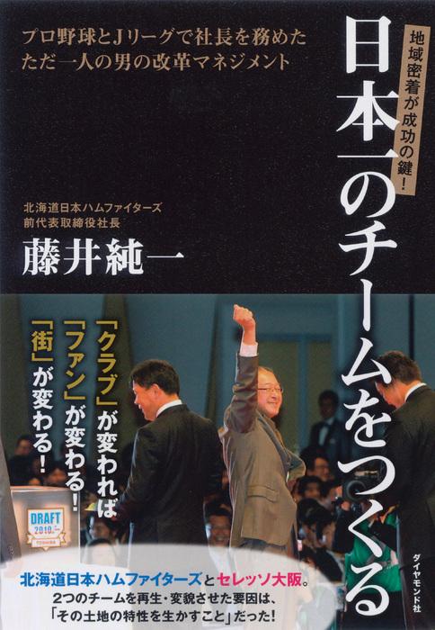 日本一のチームをつくる-電子書籍-拡大画像