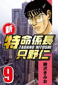 新・特命係長只野仁 9-電子書籍