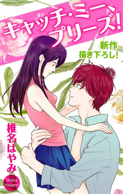 Love Jossie キャッチ・ミー、プリーズ! story01-電子書籍