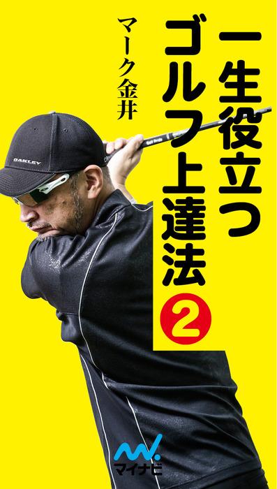 一生役立つゴルフ上達法 第二巻-電子書籍-拡大画像