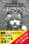 レ・ミゼラブル【完全版】-電子書籍