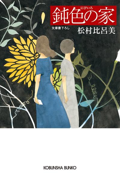 鈍色(にびいろ)の家-電子書籍