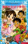 若おかみは小学生!(18) 花の湯温泉ストーリー-電子書籍