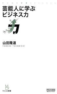 芸能人に学ぶビジネス力-電子書籍