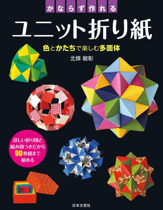 かならず作れるユニット折り紙拡大写真