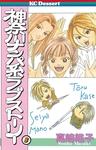 神奈川ナンパ系ラブストーリー(3)-電子書籍