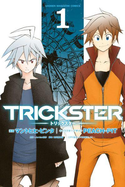 TRICKSTER(1)-電子書籍