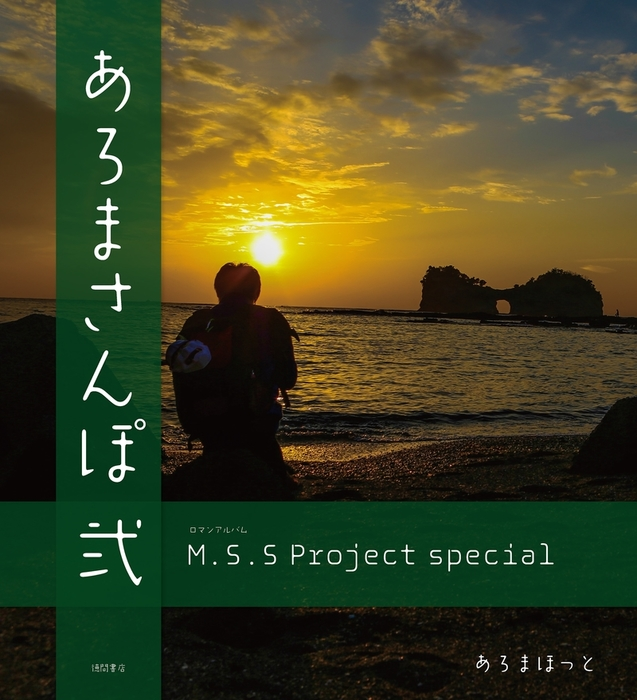 M.S.S Project special あろまさんぽ 弐拡大写真