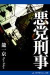 悪党刑事(1)-電子書籍