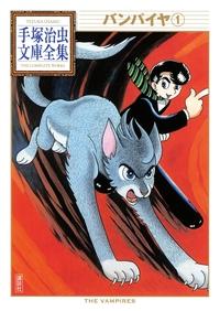 バンパイヤ 手塚治虫文庫全集(1)-電子書籍
