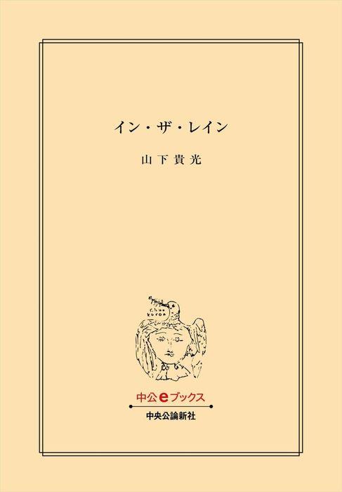 イン・ザ・レイン-電子書籍-拡大画像