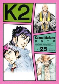 K2(25)-電子書籍