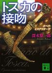 トスカの接吻 オペラ・ミステリオーザ-電子書籍