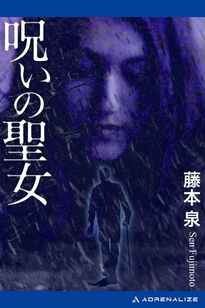 呪いの聖女-電子書籍