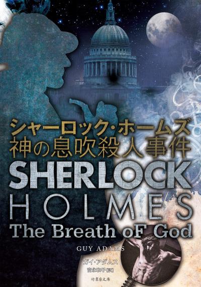 シャーロック・ホームズ 神の息吹殺人事件-電子書籍