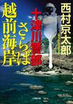 十津川警部 さらば越前海岸-電子書籍