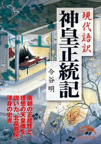 現代語訳 神皇正統記-電子書籍