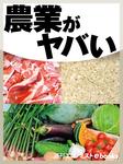 農業がヤバい-電子書籍