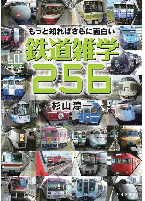 もっと知ればさらに面白い鉄道雑学256拡大写真