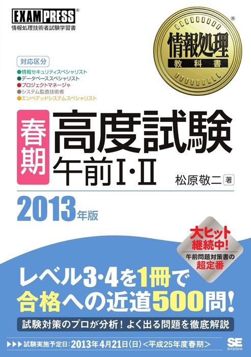 情報処理教科書 [春期]高度試験午前Ⅰ・Ⅱ 2013年版拡大写真