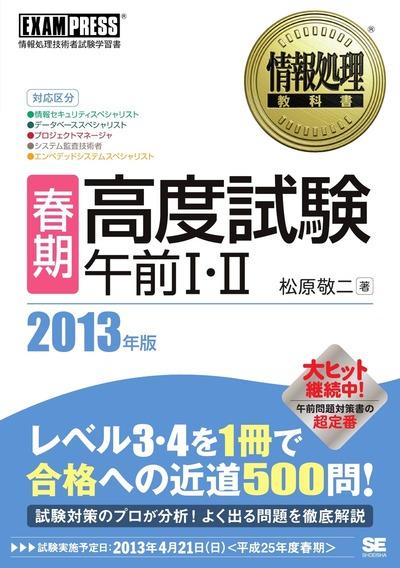 情報処理教科書 [春期]高度試験午前Ⅰ・Ⅱ 2013年版-電子書籍