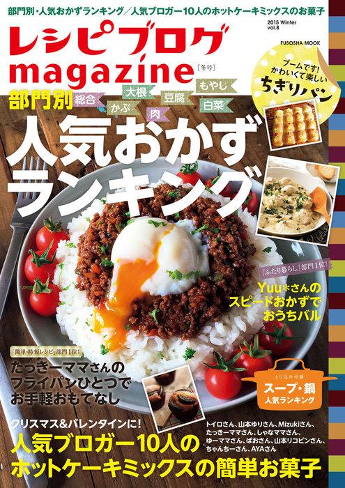 レシピブログmagazine Vol.8 冬号拡大写真