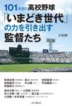 101年目の高校野球「いまどき世代」の力を引き出す監督たち-電子書籍