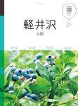 マニマニ 軽井沢 上田-電子書籍