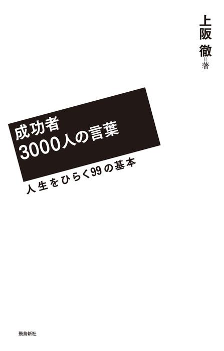 成功者3000人の言葉-電子書籍-拡大画像