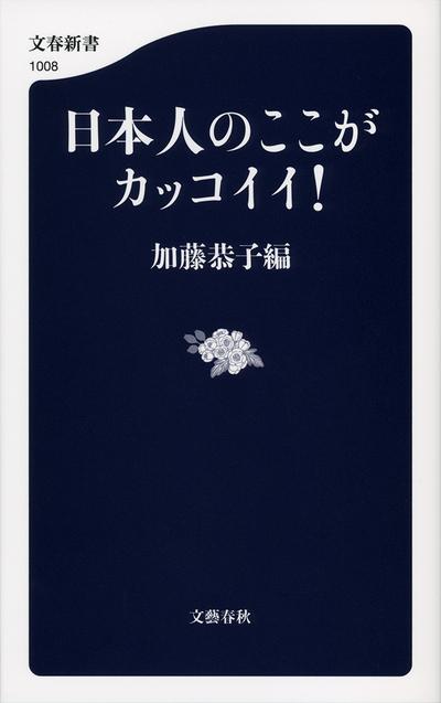 日本人のここがカッコイイ!-電子書籍