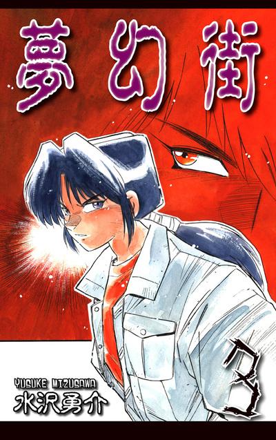 夢幻街(3)-電子書籍