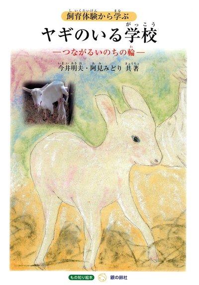ヤギのいる学校-電子書籍